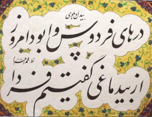 a couplet of Bedil