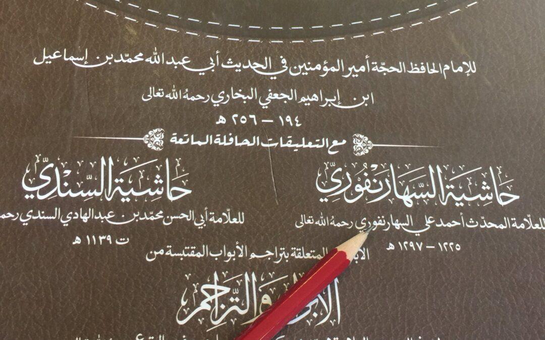 Ahmad Ali Saharanpuri – A forgotten Pioneer !